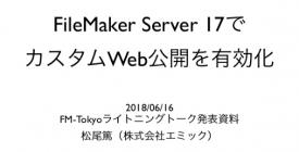 FileMaker Server 17でカスタムWeb公開を有効化