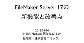 FileMaker Server 17の新機能と改善点