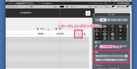FMPress Publisher 4.4の新機能:ポータル上からの「関連レコードへ移動」に対応