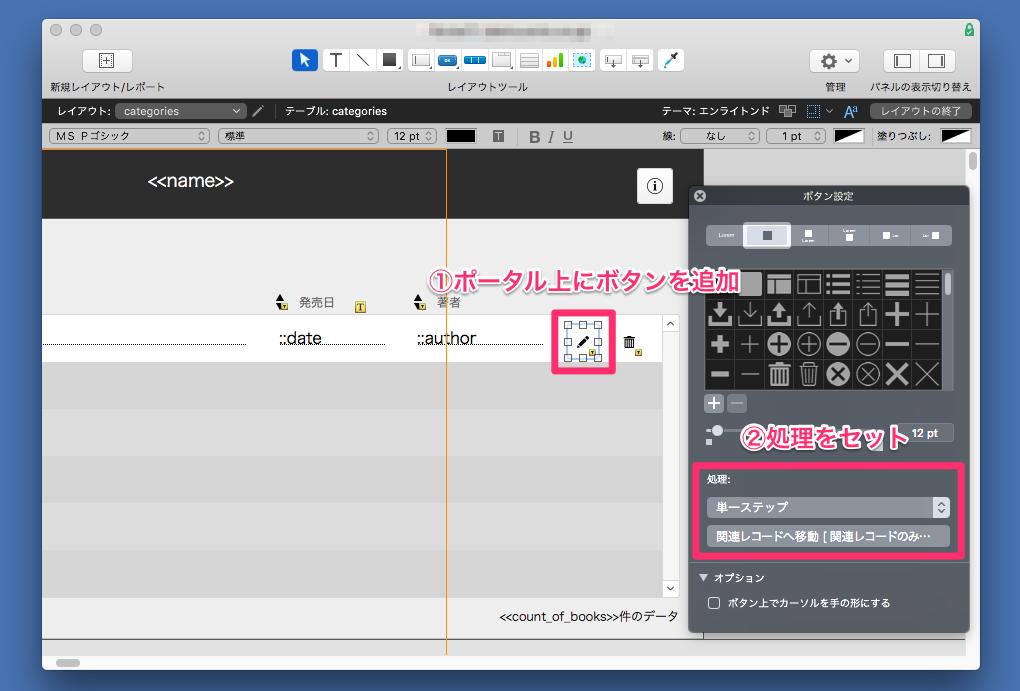 ボタンに「関連レコードへ移動」をセットする(FileMaker Pro Advancedの画面)