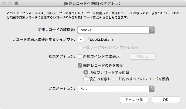 一部のオプションには未対応(FileMaker Pro Advancedの画面)