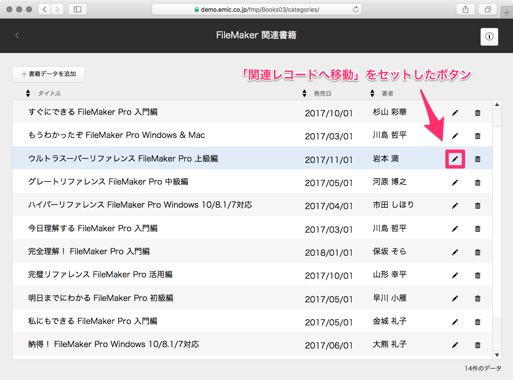 ポータル上に配置した「関連レコードへ移動」をセットしたボタンを押すと...(Webアプリの画面)