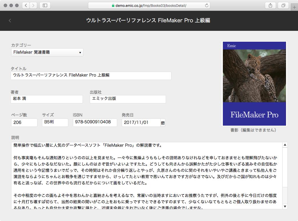 別のレイアウトに移動して同じレコードを表示する(Webアプリの画面)
