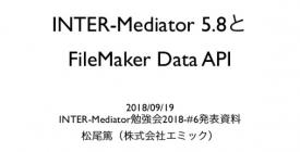 INTER-Mediator 5.8とFileMaker Data API