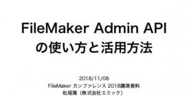 FileMaker Admin API の使い方と活用方法