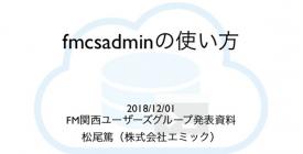 fmcsadminの使い方