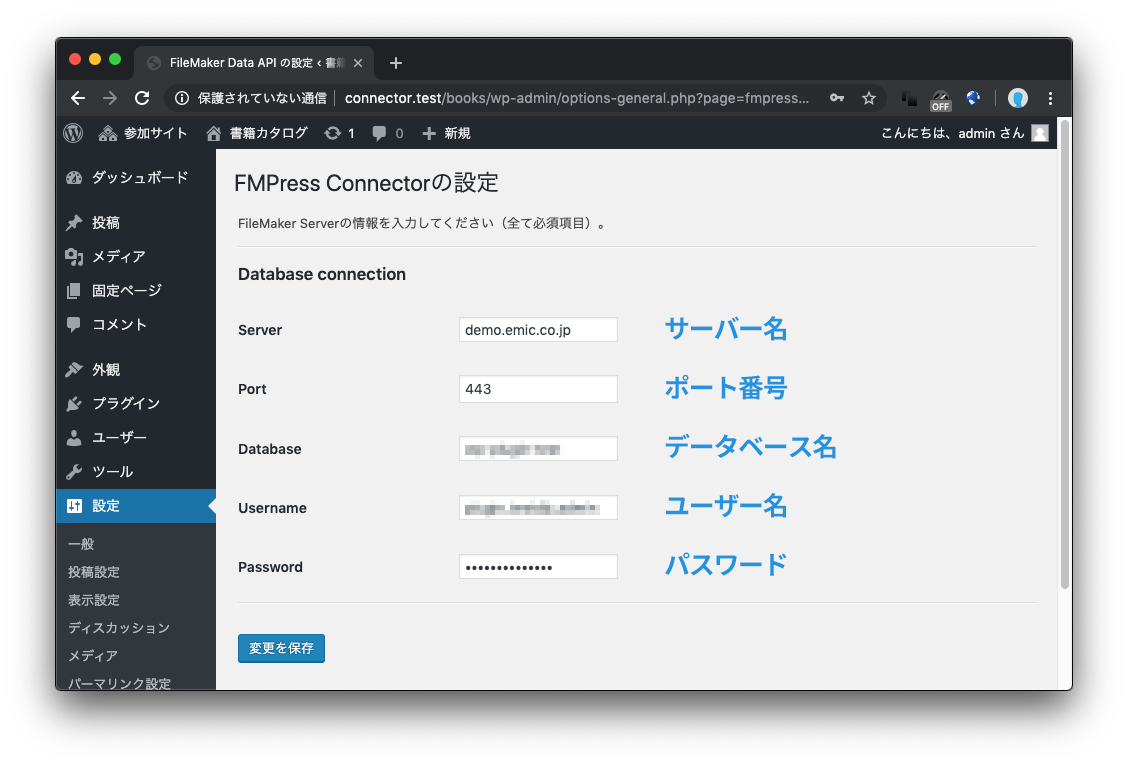 FMPress Connectの設定
